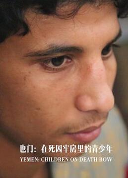 也门在死囚牢房里的青少年