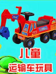 儿童运输车玩具剧照