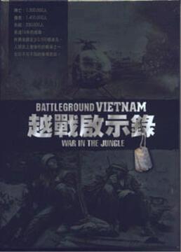 越战启示录剧照