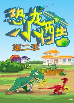 恐龙小酷第二季剧照