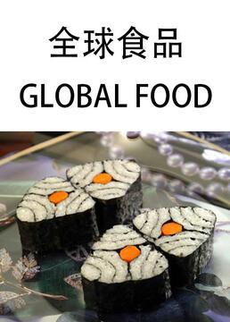 全球食品剧照