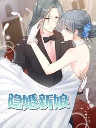 隐婚新娘第一部叫板总裁小甜心剧照