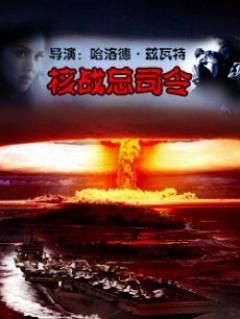 核战总司令剧照