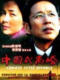 中国式离婚剧照