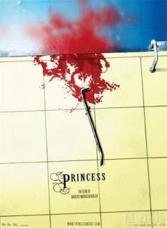 公主追杀令剧照