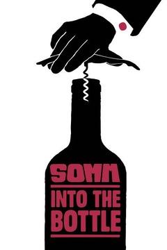 葡萄酒进瓶的那些事剧照