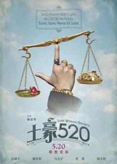 土豪520剧照