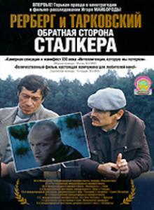 雷贝格与塔可夫斯基:《潜行者》的反面剧照