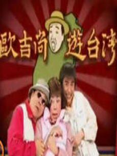 欧吉桑游台湾剧照