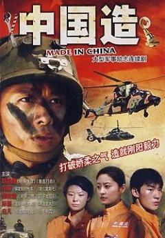中国造剧照