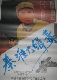 秦淮大缉毒剧照