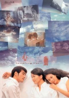 心动1999版剧照