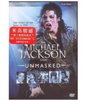 迈克尔·杰克逊:脱下最后的面具剧照