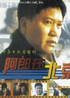 阿郎在北京剧照