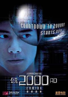 公元2000 AD剧照