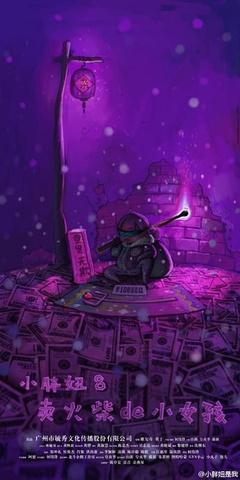小胖妞8:卖火柴的小女孩剧照