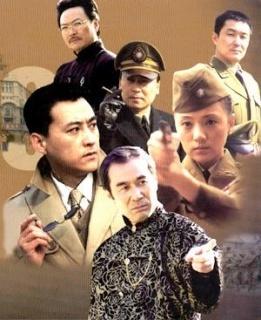 保密局1949剧照