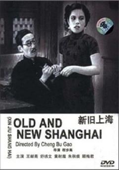 新旧上海剧照