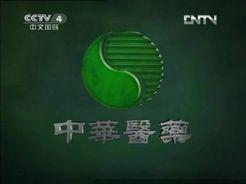 中华医药剧照