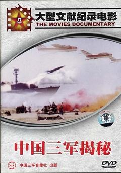 中国三军揭秘剧照