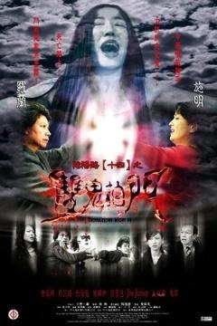 阴阳路14:双鬼拍门剧照