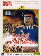 彭大将军剧照