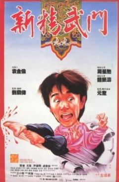 新精武门1991剧照