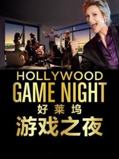 好莱坞游戏之夜第一部