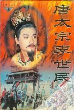 唐太宗李世民剧照
