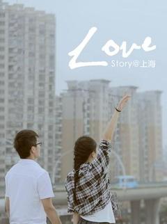 爱在上海剧照