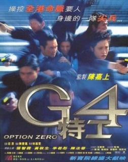 G4特工剧照