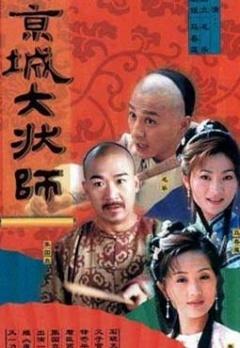 京城大状师剧照