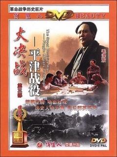 大决战3:平津战役剧照