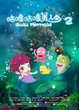 咕噜咕噜美人鱼2剧照