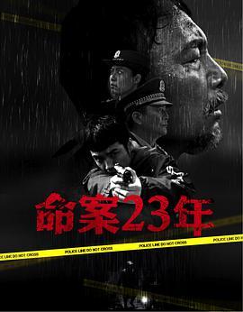 命案23年剧照