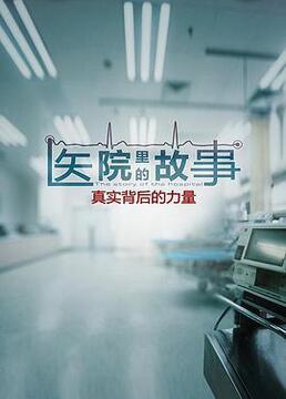 医院里的故事剧照