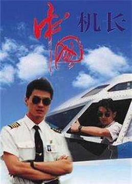 中国机长剧照