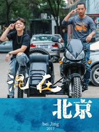 混在北京剧照