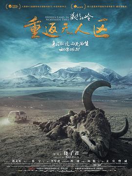 藏北秘岭重返无人区剧照