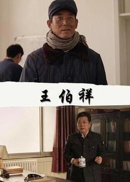 王伯祥剧照