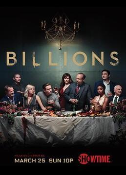 亿万 第三季