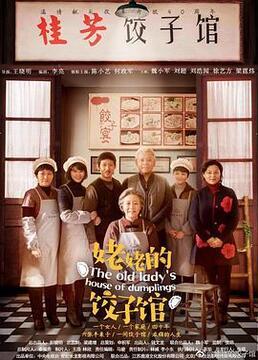 姥姥的饺子馆剧照