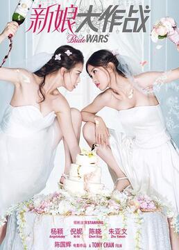 新娘大作战剧照