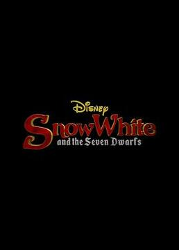 白雪公主和七个小矮人