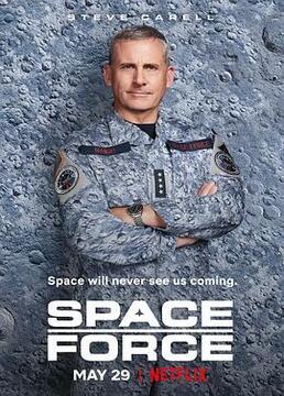 太空部队第一季剧照