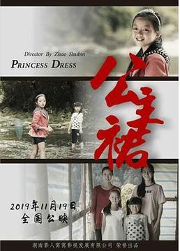 公主裙剧照