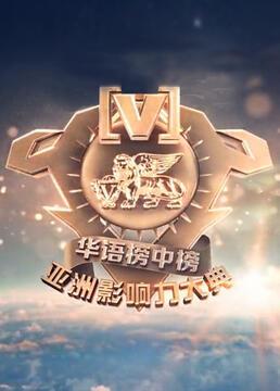 第18届全球华语榜中榜暨亚洲影响力大典剧照