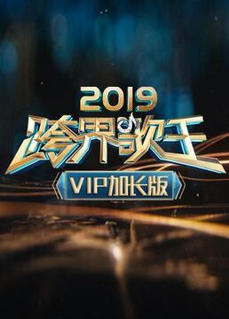 2019跨界歌王加长版剧照