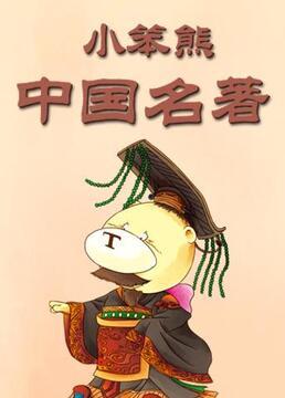 小笨熊中国名著剧照