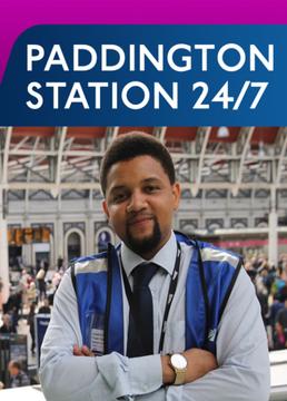帕丁顿车站全天候服务剧照